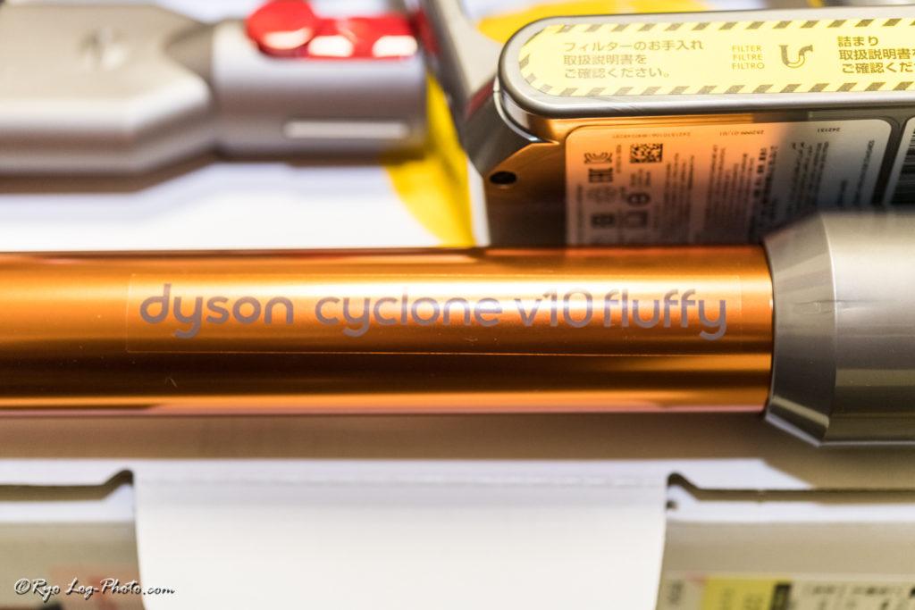 Dyson V10 Fluffy SV12 サイクロン ロング パイプ