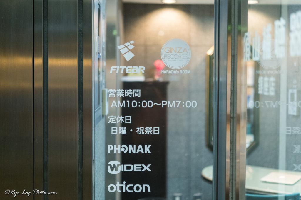 fitear 334 須山補聴器 銀座