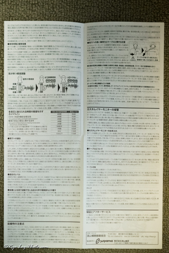 fitear mh334 suyama 須山 取説