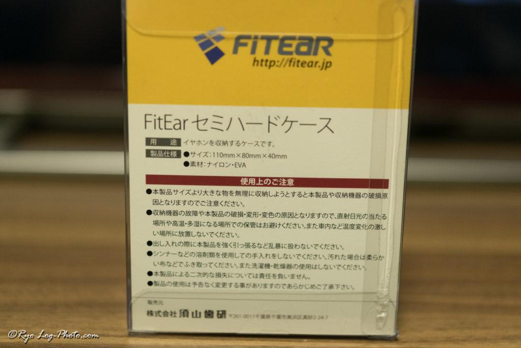 fitear フィットイヤー セミハードケース