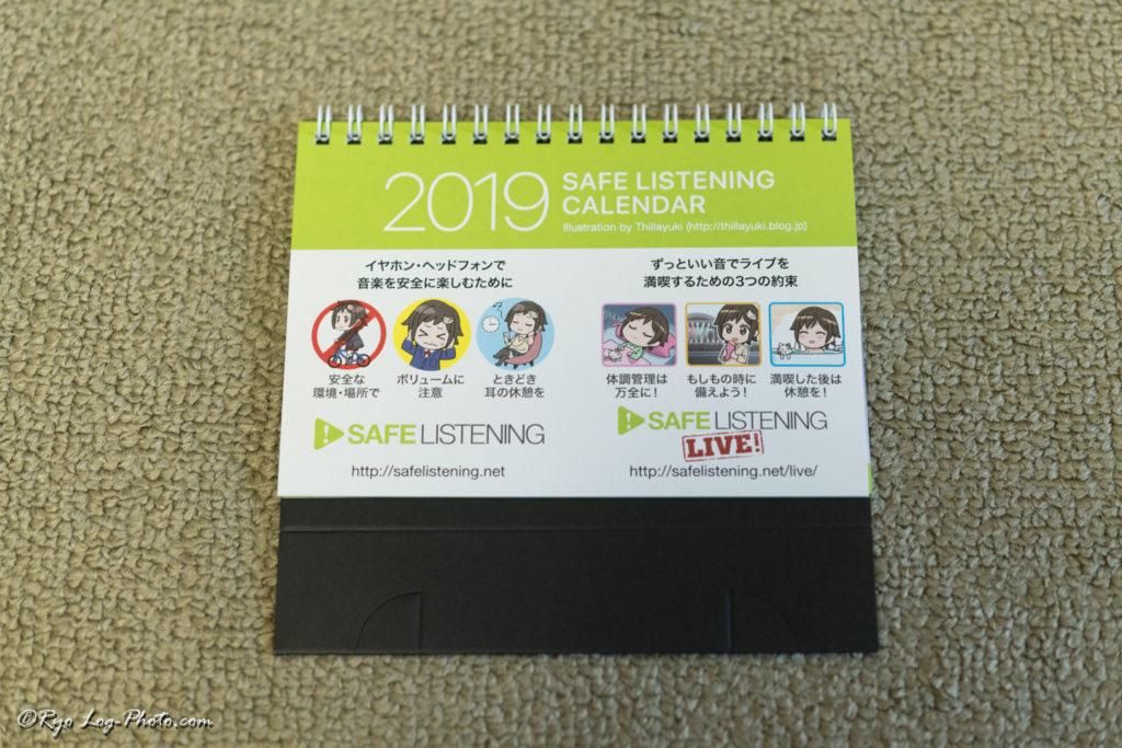 fitear mh334 suyama 須山 カレンダー