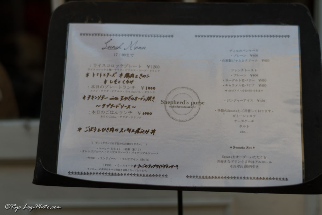 shepherd's purse シェパーズ パース 高円寺 カフェ ランチ メニュー