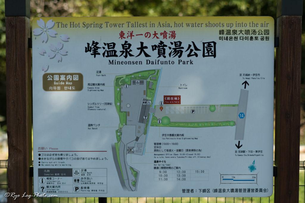 峰温泉大噴湯公園 河津町 観光