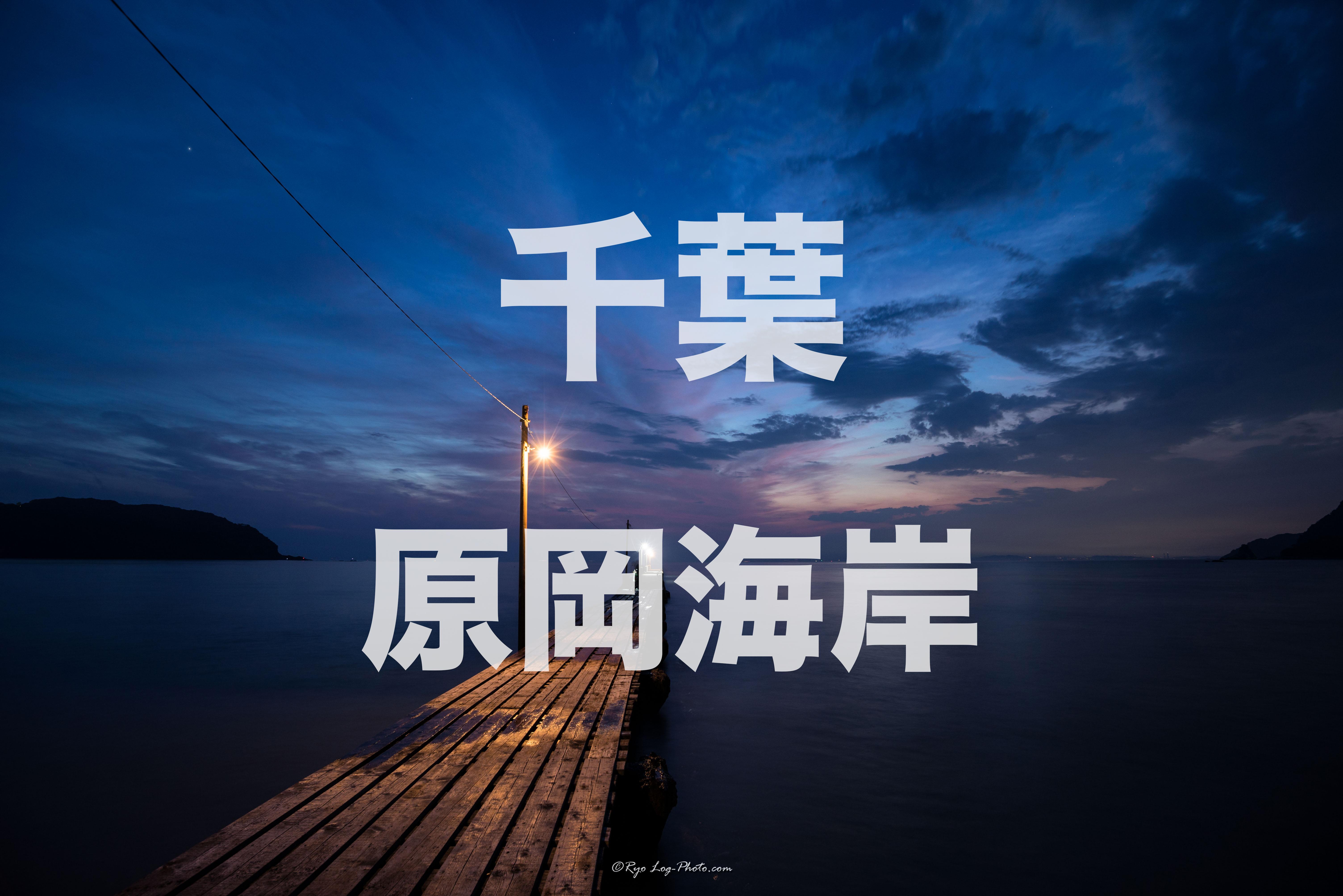 原岡海岸 千葉 写真スポット 桟橋