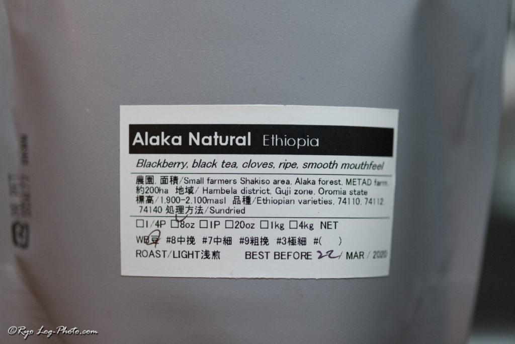 エチオピア アラカ ナチュラル 焙煎 鎌倉 藤沢