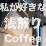 コーヒー Coffee 珈琲 浅煎り