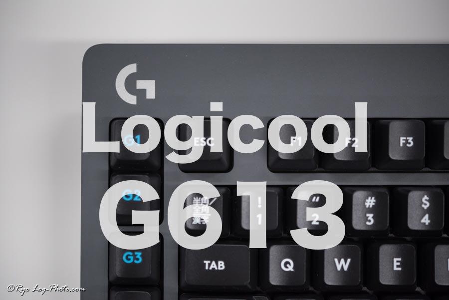 logicool G613 口コミ