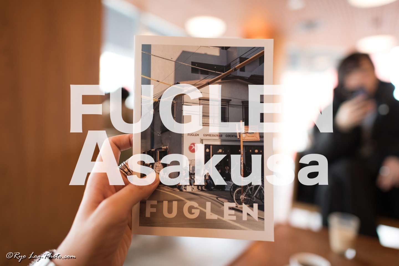 フグレン 浅草 コーヒー wi-fi
