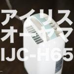 レビュー iris ohyama 除湿機 IJC H65