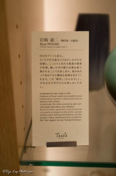 岩崎龍二 iwasaki ryuji 陶芸